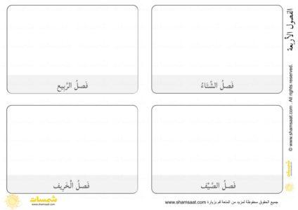 اخلاف شكل الشجرة في الفصول الاربعة 6 Chart Bar Chart