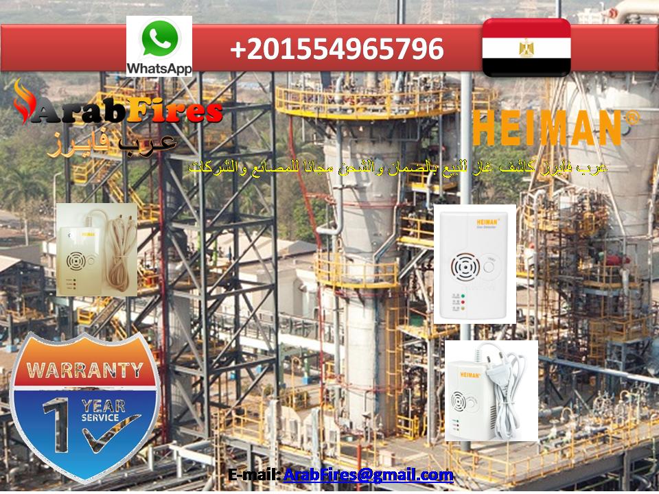 عرب فايرز كاشف غاز للبيع بالضمان والشحن مجانا Book Cover Cover Art