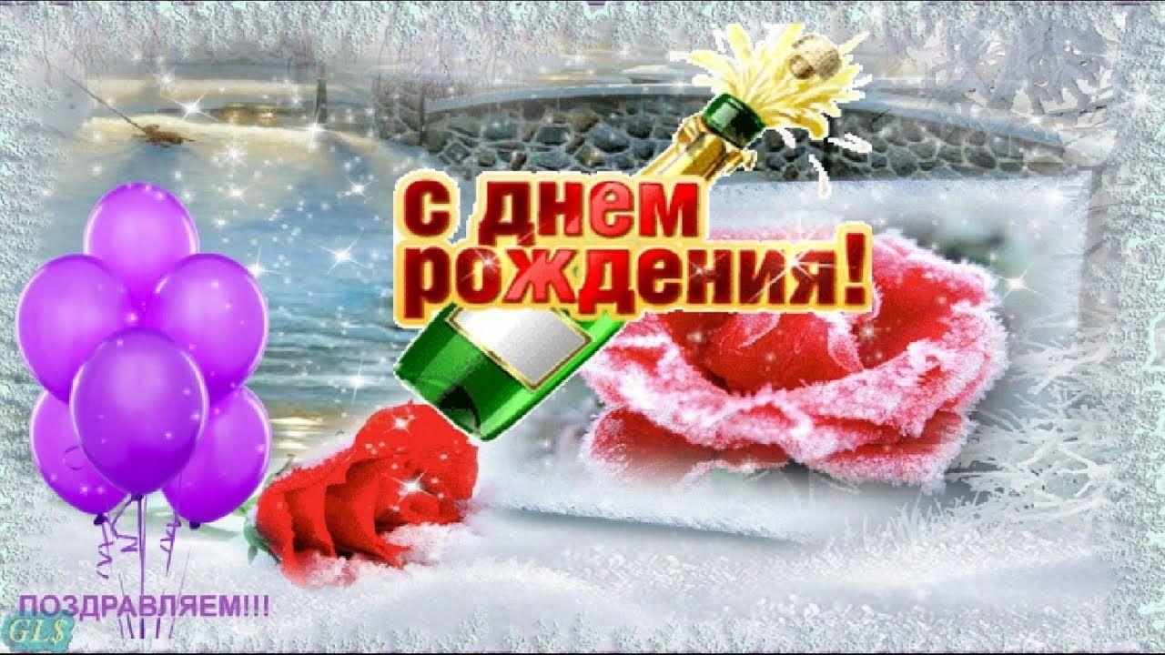 Поздравления юбиляров в декабре