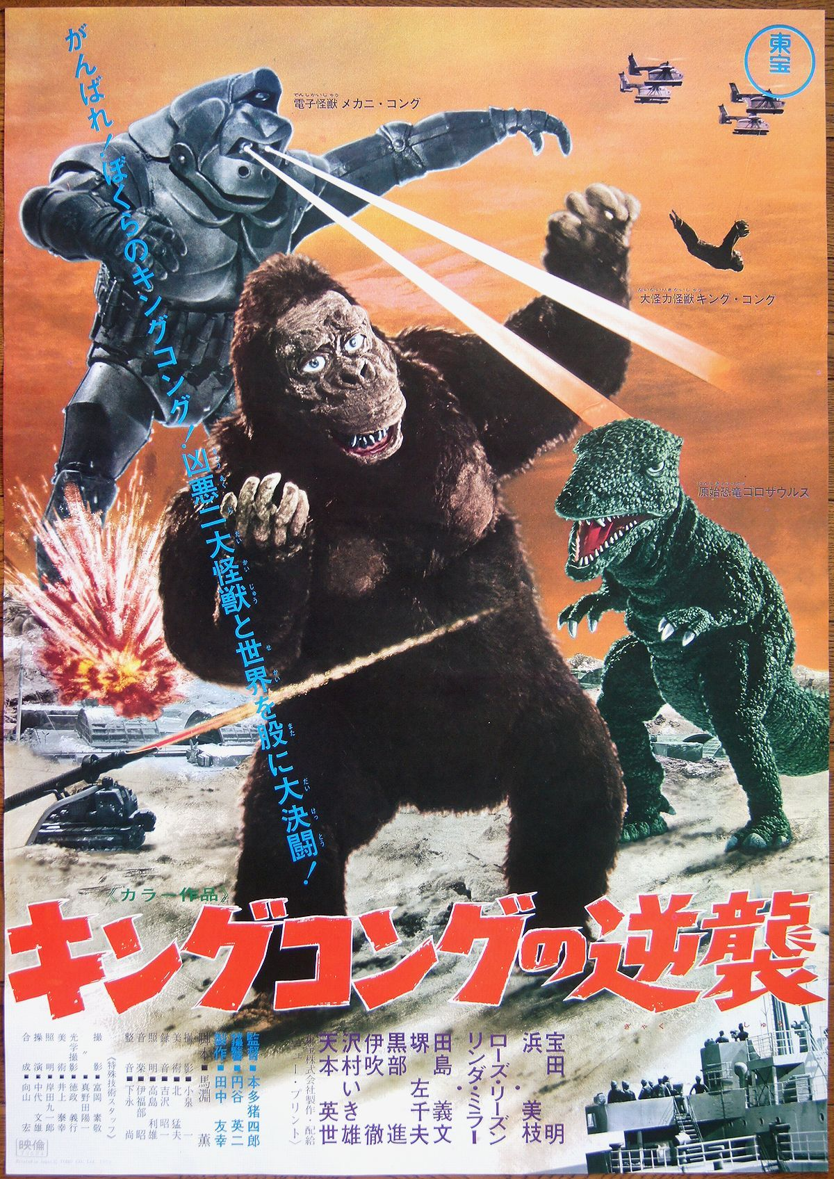 king kong escapes japanese monster movies warrior movie king kong