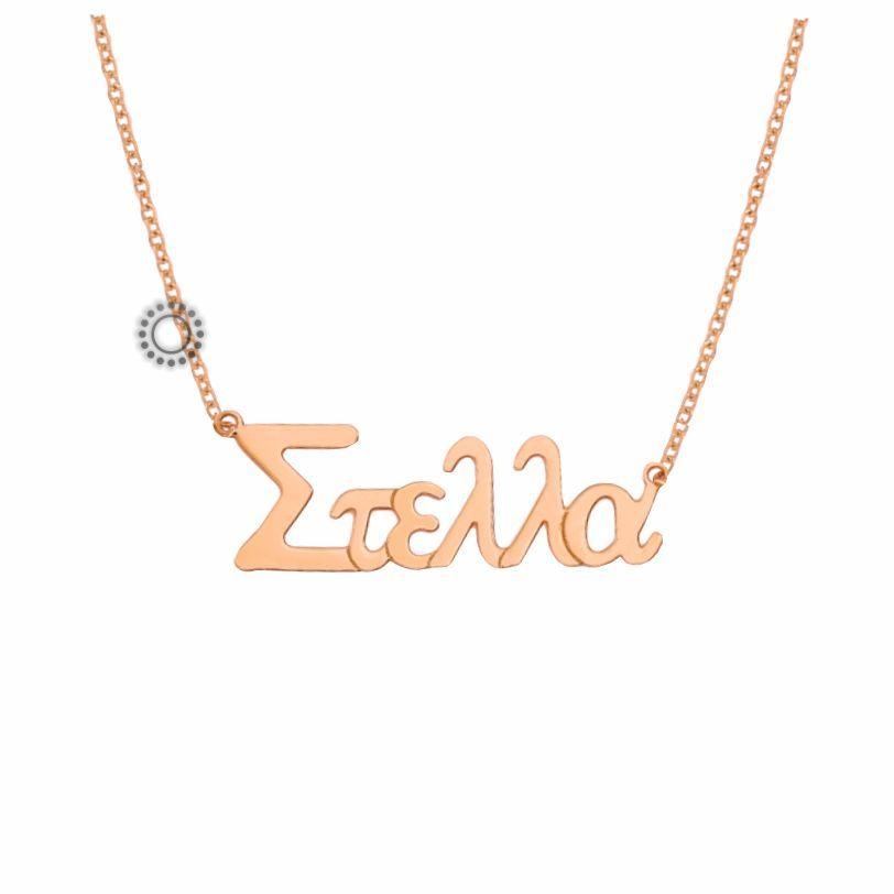 Κολιέ με όνομα από ροζ χρυσό Κ9 σε καλλιγραφικά με ενσωματωμένη αλυσίδα  d1175e5f25c