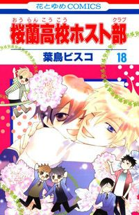 Ouran High School Host Club Manga - Read Ouran High School Host Club Online at MangaHere.co .... Complete, and one of my favorites.