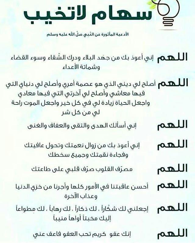 أدعية و أذكار تريح القلوب تقرب الى الله Quran Book Math Prayers