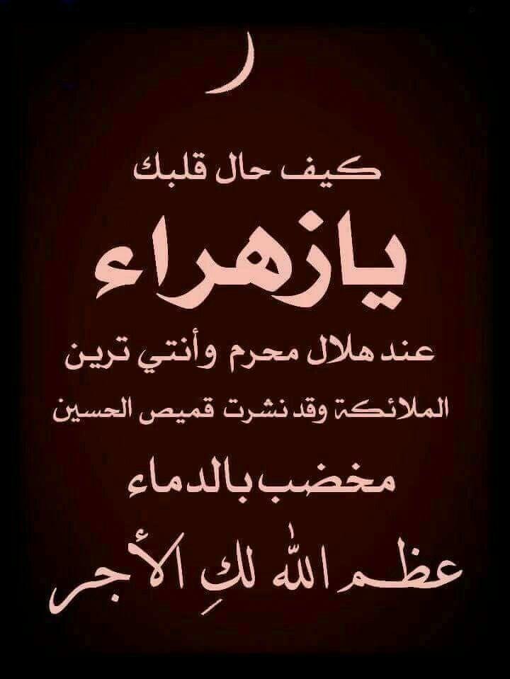 يا زهراء Funny Quotes Islamic Pictures Quotes
