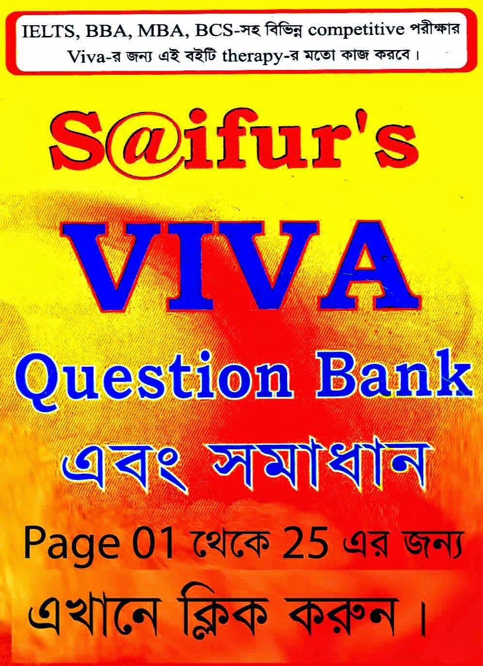 All Job Examination Question and Solution in Bangladesh : S@ifur's