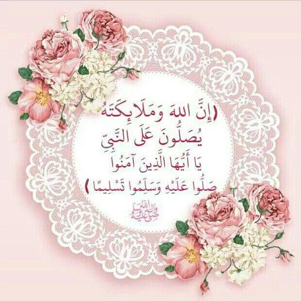 صلو على النبي Bead Crafts Diy Islamic Quotes Wallpaper Islamic Gifts