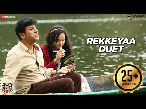 117 Rekkeyaa Duet Kavacha Shivaraj Kumar Baby Anunaya S P Balasubrahmanyam Sreya Jayadeep Youtube In 2020 Songs Duet Movie Songs