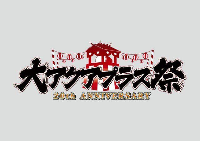 20周年記念イベント「大アクアプラス祭」開催決定…水樹奈々や後藤邑子などが出演   インサイド