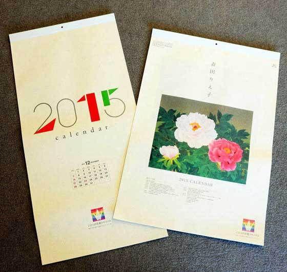 CalendarisGruesHiroshima