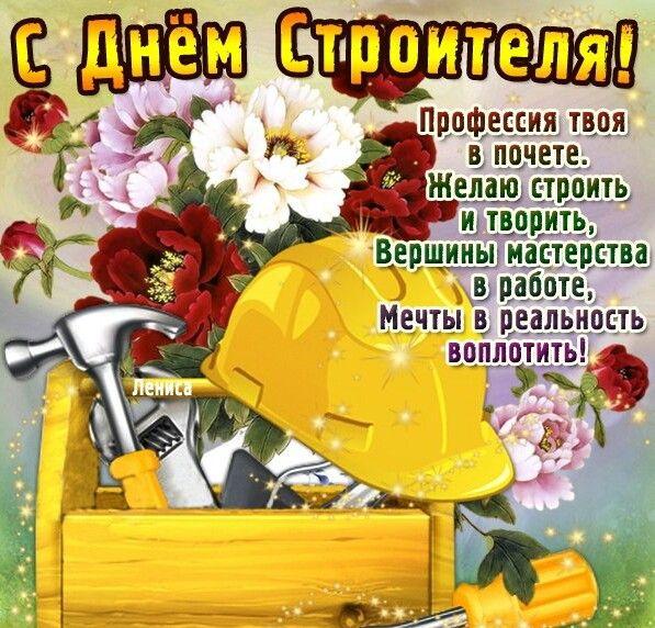 Поздравления с наступающим днём строителя 667