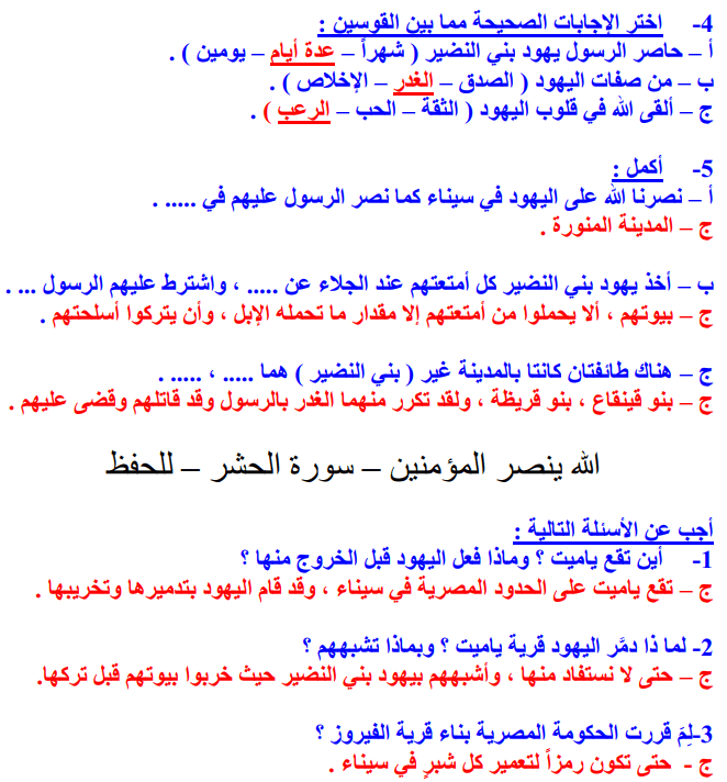 مذكرة تربية دينية للصف الخامس الابتدائي الترم الثاني 2020 Exam