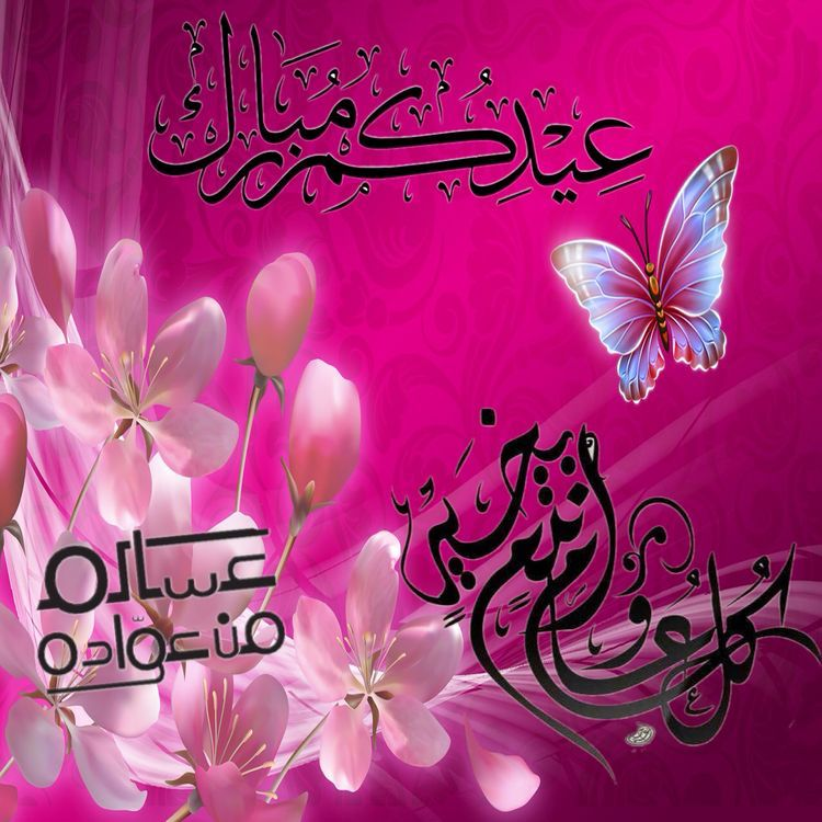 عيدكم مبارك وعساكم من عواده Eid Cards Eid Greetings Anime Art Beautiful