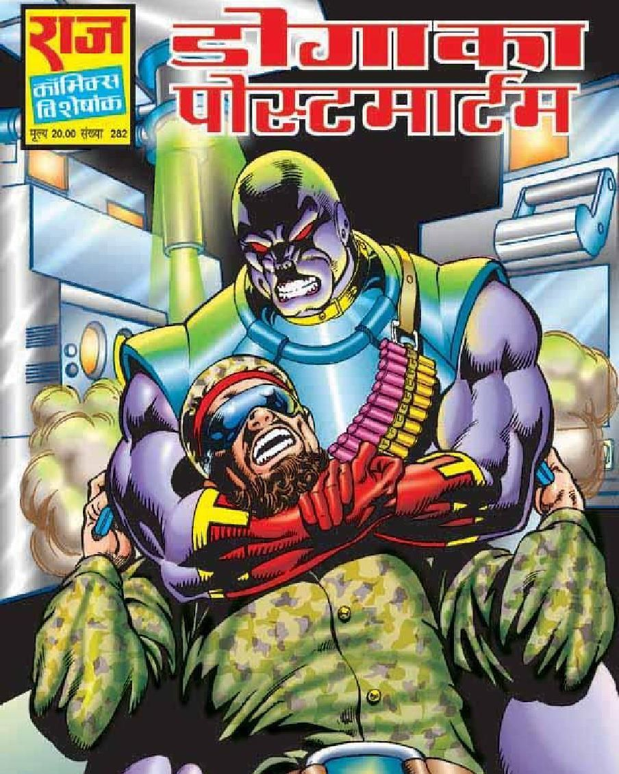 Untitled  Indian Comics, Read Comics-3943