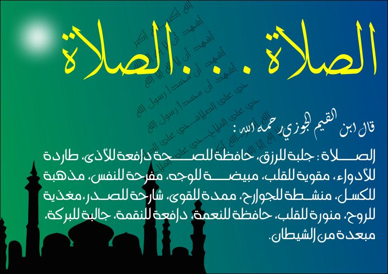 اشعار عن الصلاه كل شي جديد Islam Pray Peace