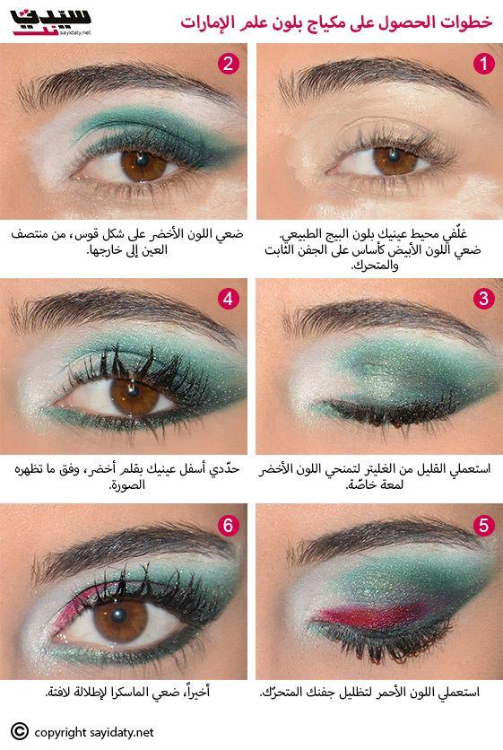 خطوات الحصول على مكياج عيون بألوان العلم الإماراتي لتعبر ي عن حبك لهذه البلاد ولتكوني منفردة Hair Beauty Beauty Ale