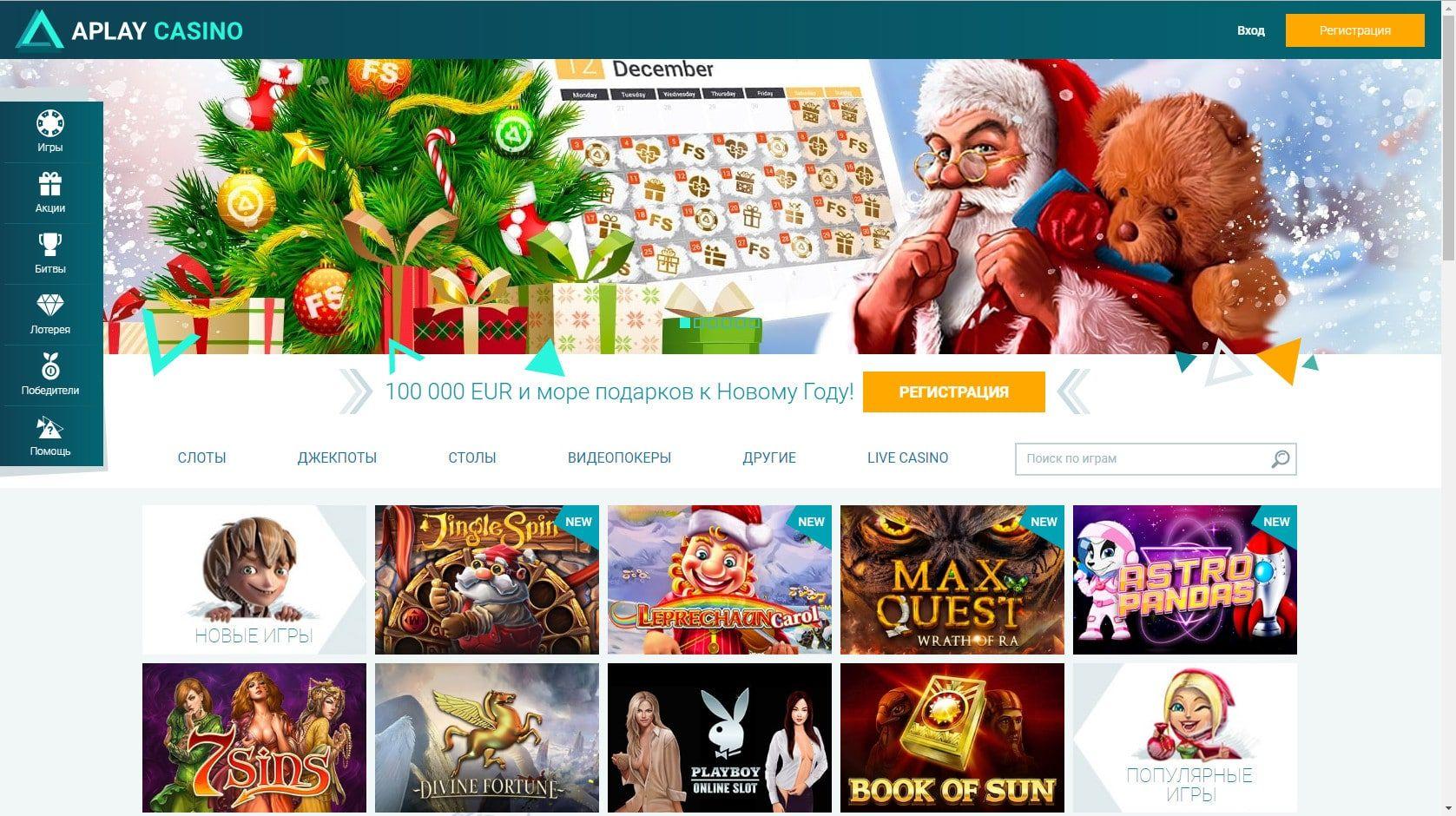 aplay казино официальный сайт вход