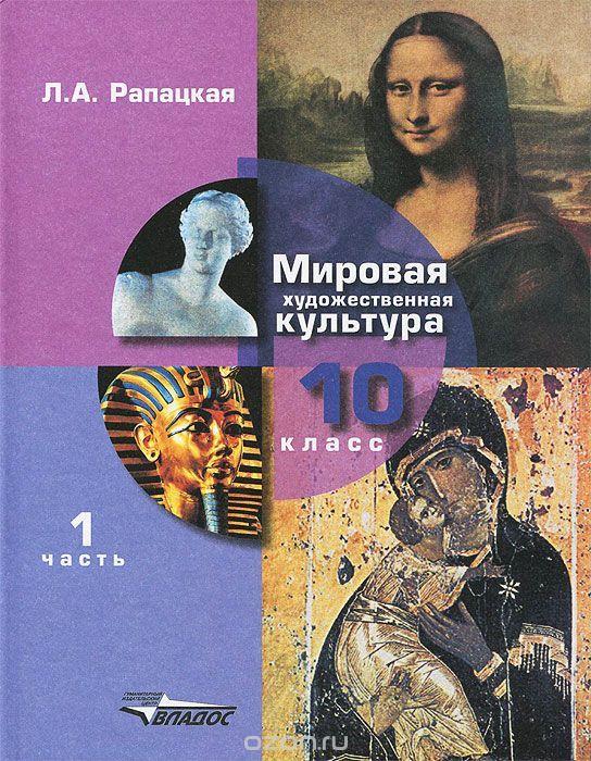 Учебник мхк 10 класс рапацкая часть 1 читать онлайн.