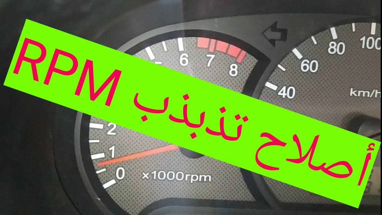 سبب أهتزاز المحرك و Rpm In 2020 Vehicle Gauge Vehicles Gauges