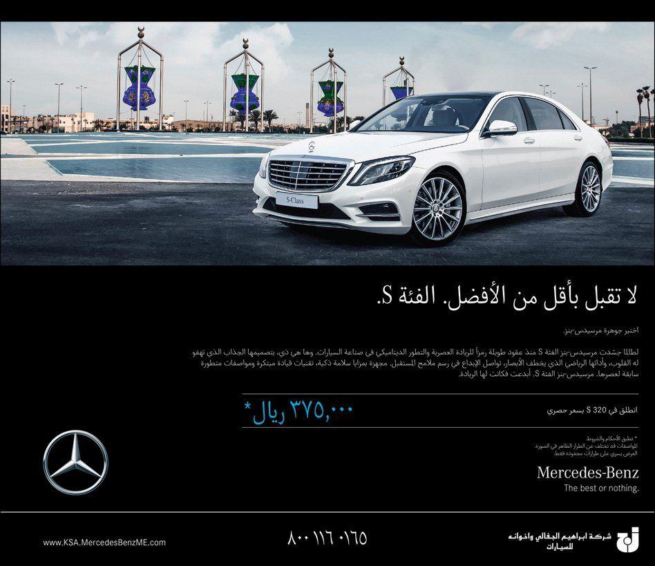 عروض السيارات في شركة ابراهيم الجفالي واخوانه اقوى عروض مرسيدس بنز الجديد Https Www 3orod Today Cars Offers D8 B9 D8 B1 D9 8 Mercedes Benz Benz Mercedes