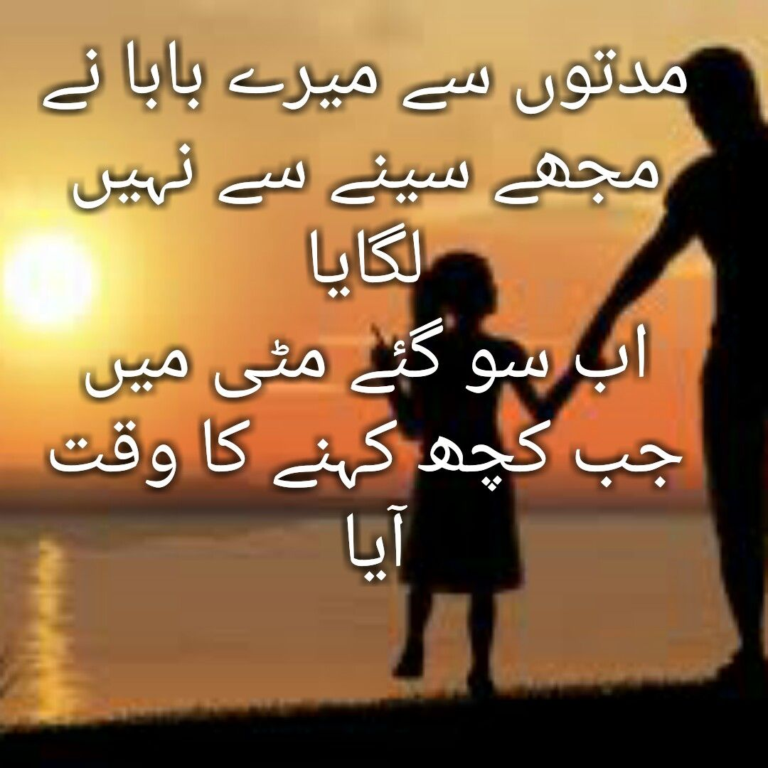 Fathers Day Quotes From Daughter In Urdu: Pin By Marwah .. On Abu I Miss You