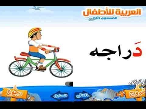 تعليم الاطفال اللغه العربية اسهل طريقة لتعليم الاطفال النطق Youtube Cartoon Enjoyment