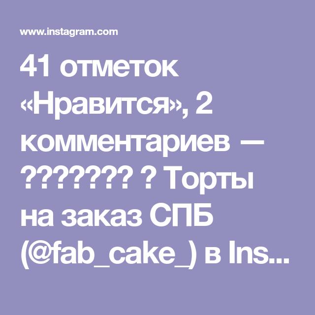 41 Otmetok Nravitsya 2 Kommentariev Torty Na Zakaz Spb Fab Cake V Instagram Dlya Zakaza Ssylka Na Whatsapp V Sha Fab Cakes Instagram Cake