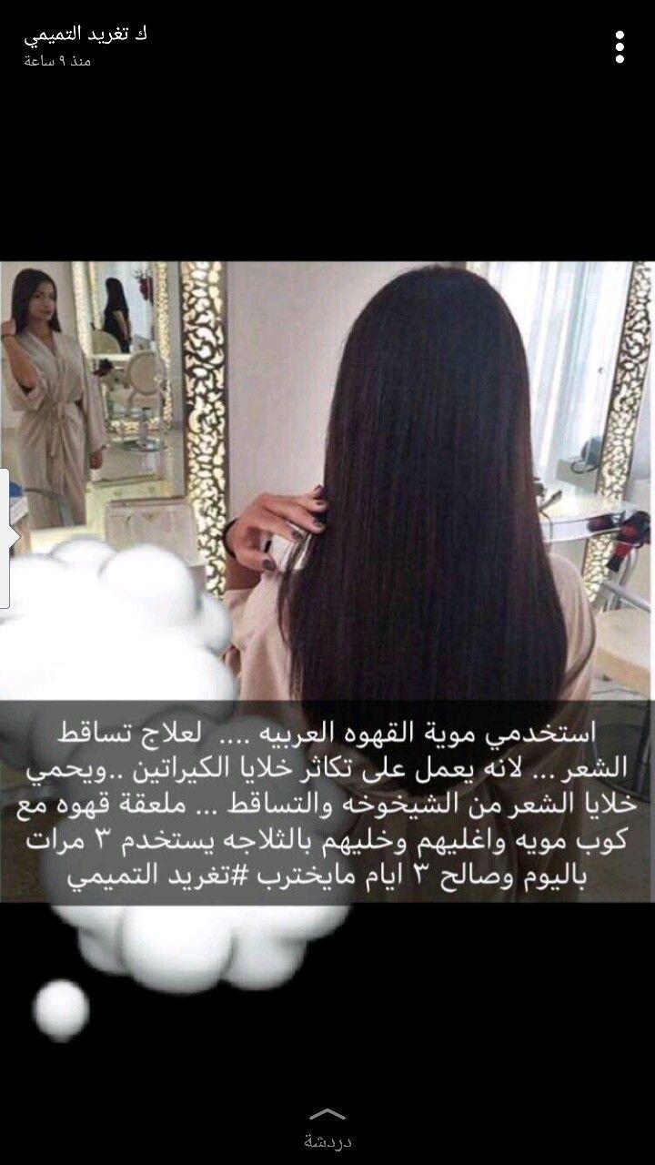خلطة القهوة العربية لعلاج تساقط الشعر Hair Care Oils Beauty Recipes Hair Hair Essentials