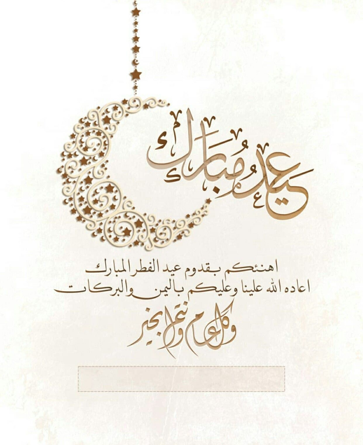 Pin By The Moon On عيدكم مبارك Eid Card Designs Eid Greetings Eid Al Adha Greetings