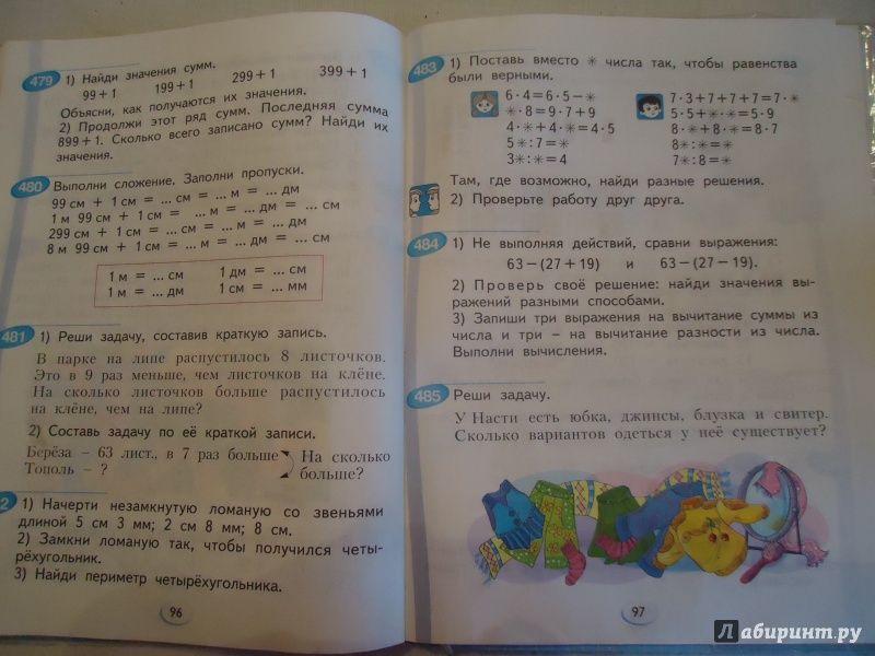 Математика 2 класс 1 часть решение задач решить задачу по книге физика
