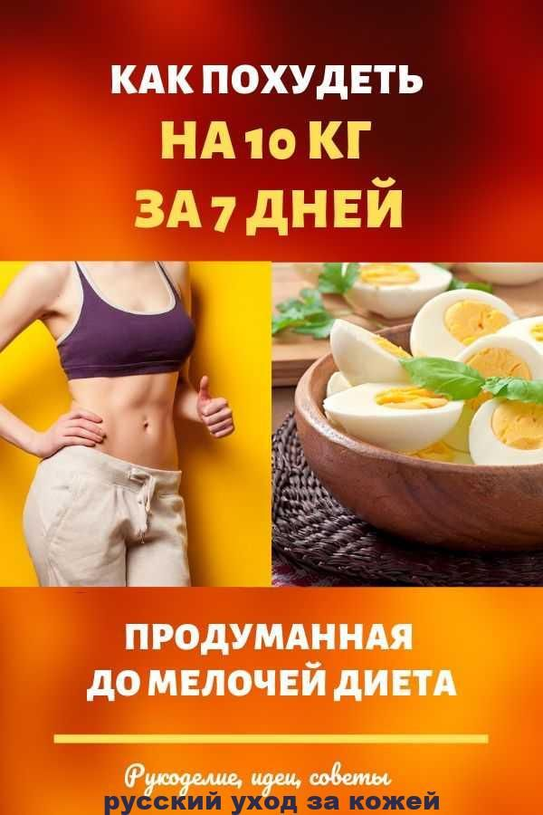 Как похудеть без меню