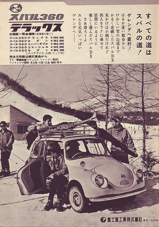すべてのモデル : subaru 360 中古車 : pinterest.com