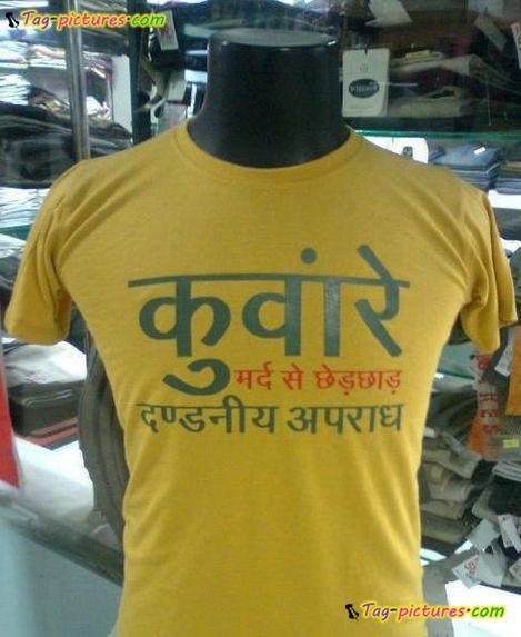 Food Slogans In Hindi: Hindi Funny T Shirt Slogan For Bachelors