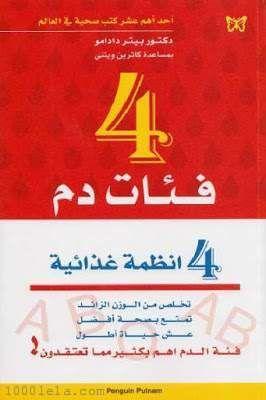 تحميل كتاب تحميل كتاب 4 فئات دم 4 أنظمة غذائية Pdf لـ دكتور بيتر دادامو وكاثرين ويتني Https Www 1000lela Com Arabic Books Inspirational Books Good Books