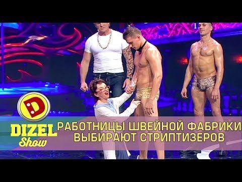 Стриптизеры юноши украина
