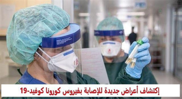 إكتشاف أعراض جديدة للإصابة بفيروس كورونا كوفيد 19 En 2020