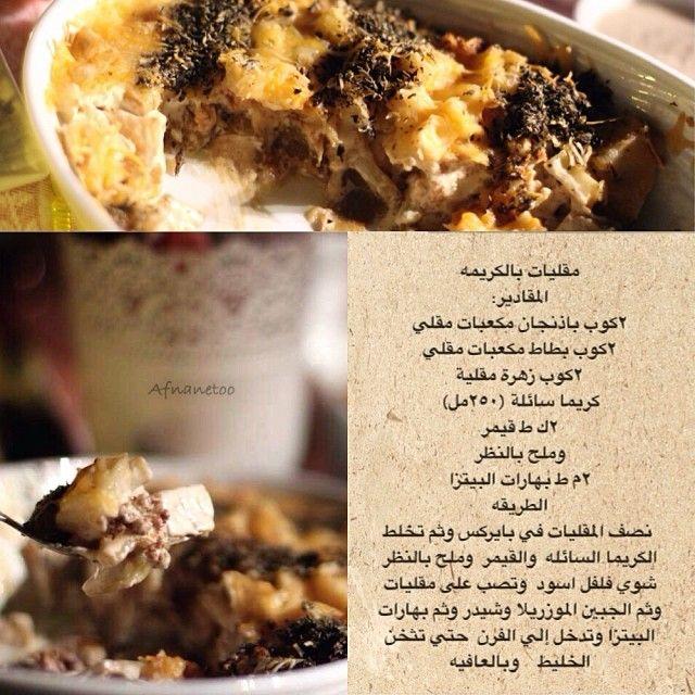 Pin By Charm Girl 2013 On ولاأطيب Food Arabian Food Food And Drink
