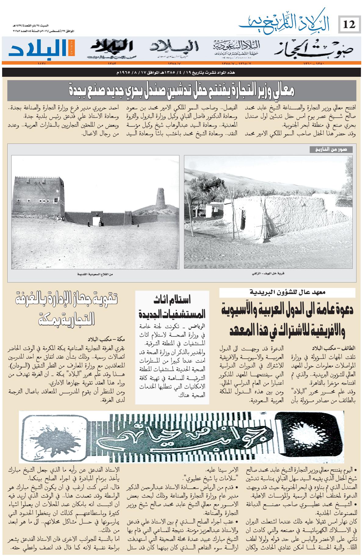 صحيفة البلاد السعودية البلاد زمان حدث في مثل هذا اليوم 19 04 1835 17 08 1965 Obi Asl Art