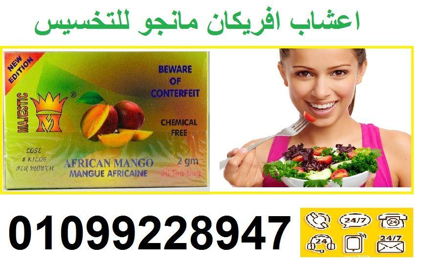 اعشاب افريكانو مانجو رقم 1 في عالم التخسيس African Mango Mango Free