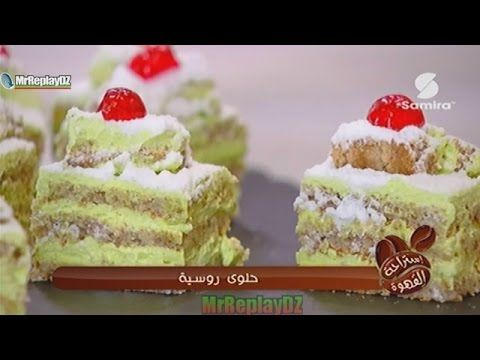 CHEF CHOUAIB , GÂTEAU RUSSE , SAMIRA TV 2017 استراحة القهوة  حلوى روسية