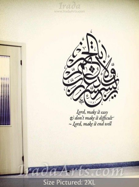 Lord, Make it Easy - Decal | Islamic wall art, Walls and Wall decals