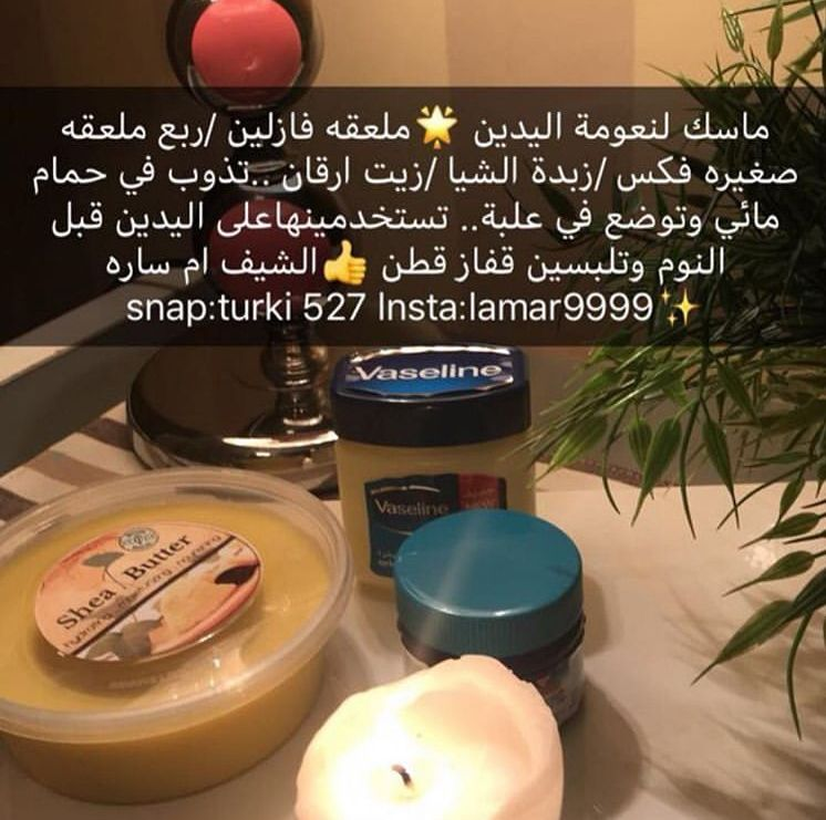 Pin By Ramya On Makeup Care تجميل العناية وصفات لجمالك Shea Butter Hand Soap Bottle Soap Bottle