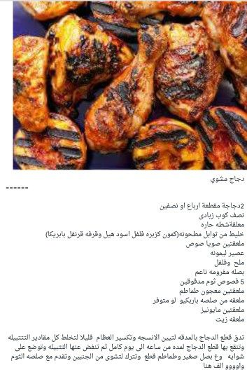 دجاج مشوي Cookout Food Egyptian Food Food Receipes