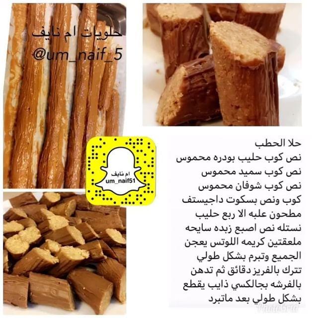 وصفات سهله حلويات أم نايف Um Naif 5 Instagram Photos And Videos حلا الحطب Cooking Recipes Desserts Dessert Recipes Cooking