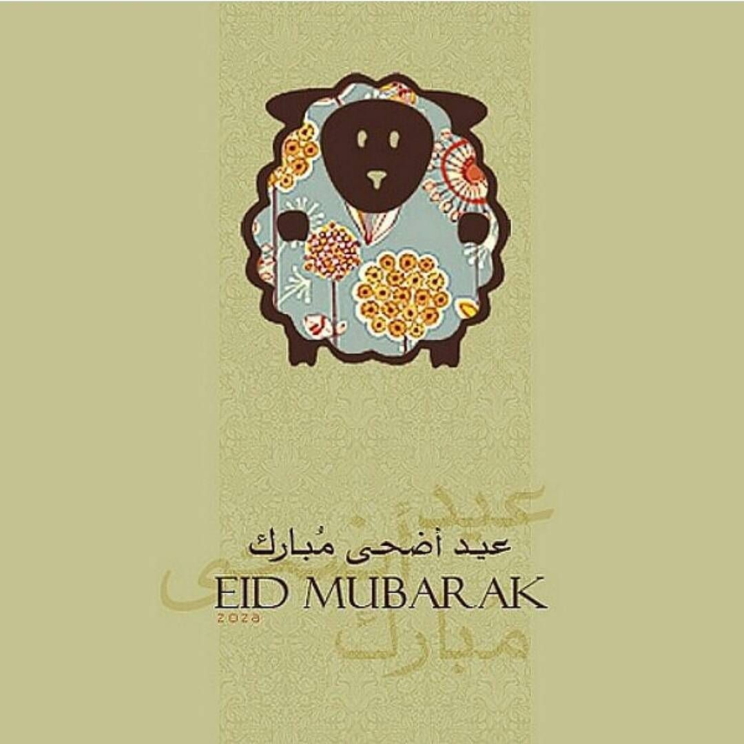 كل عام وانتم بخير عساكم من عواده عيد اضحى مبارك عيد سعيد Eid Crafts Eid Cards Happy Eid
