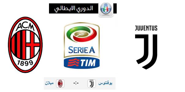 موعد مباراة يوفنتوس وميلان القادمة في الأسبوع الـ 30 من الدوري الإيطالي والقنوات الناقلة Seriaa الدوري الإيطالي مباراة ميلان مبار Allianz Logo Sports Logos