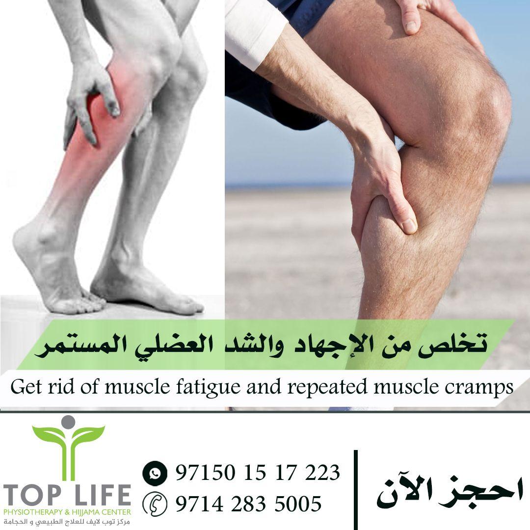 تخلص من الإجهاد والشد العضلي المستمر Muscle Cramp Muscle Fatigue Muscle