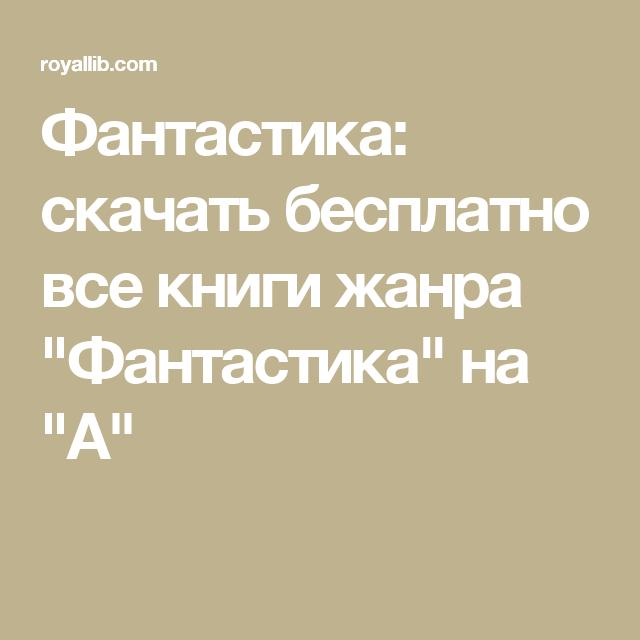 Антология книжная серия: фантастический боевик (по авторам и.
