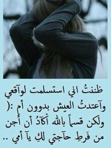 كلام حزين عن الام الميته كلمات معبره عن الام الميته Love U Mom Miss U Mom Words