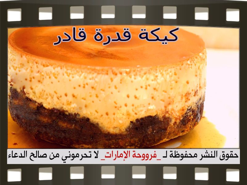 عمل كيكة قدرة قادر بالصور Caramel Cake Mini Cheesecake Desserts