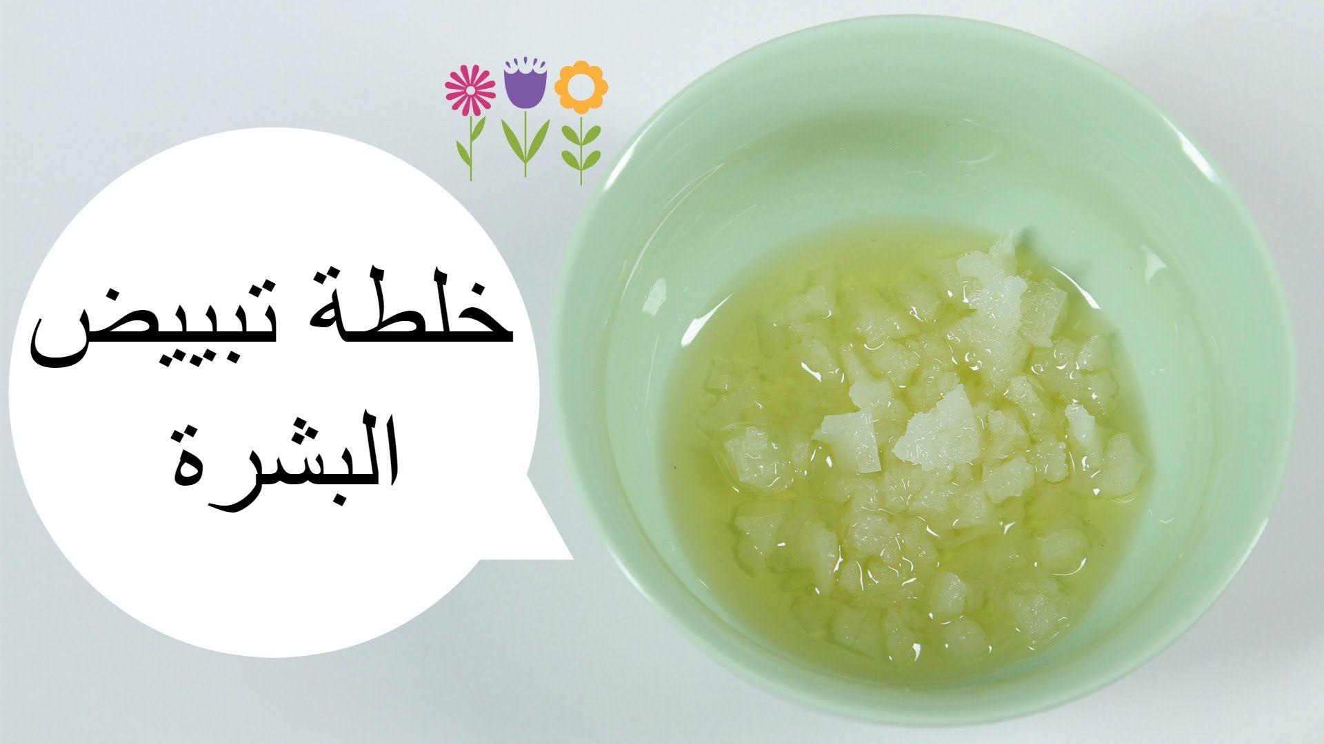 أناقة مغربية وصفة خطيرة كتبيض الوجه كترجعو بحال البلارة وبمكونات اقتصادية Blog Tableware Blog Posts